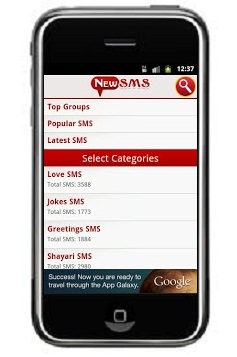 app_New SMS